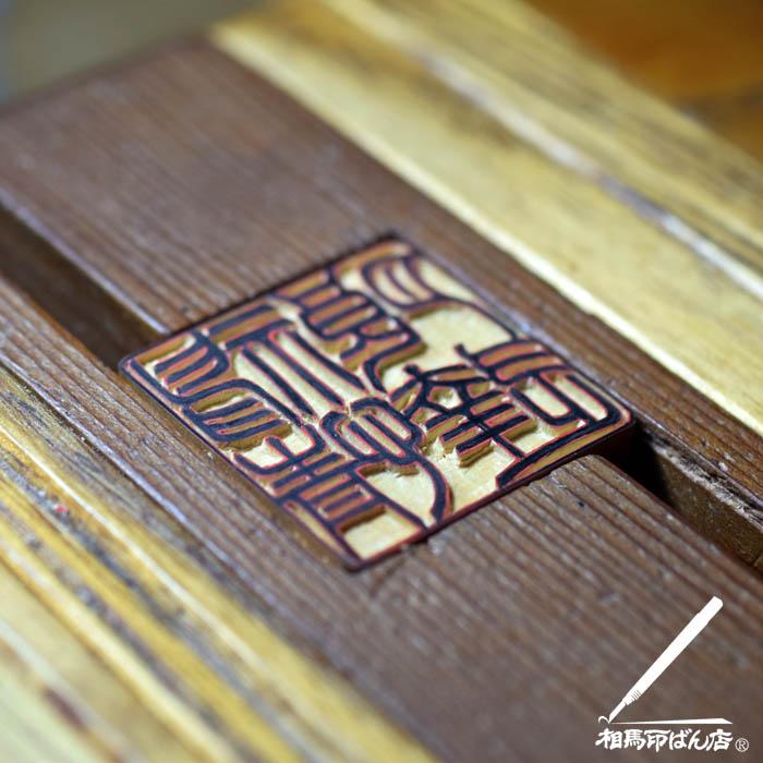 印鑑を彫り終える 宮崎市の印鑑屋