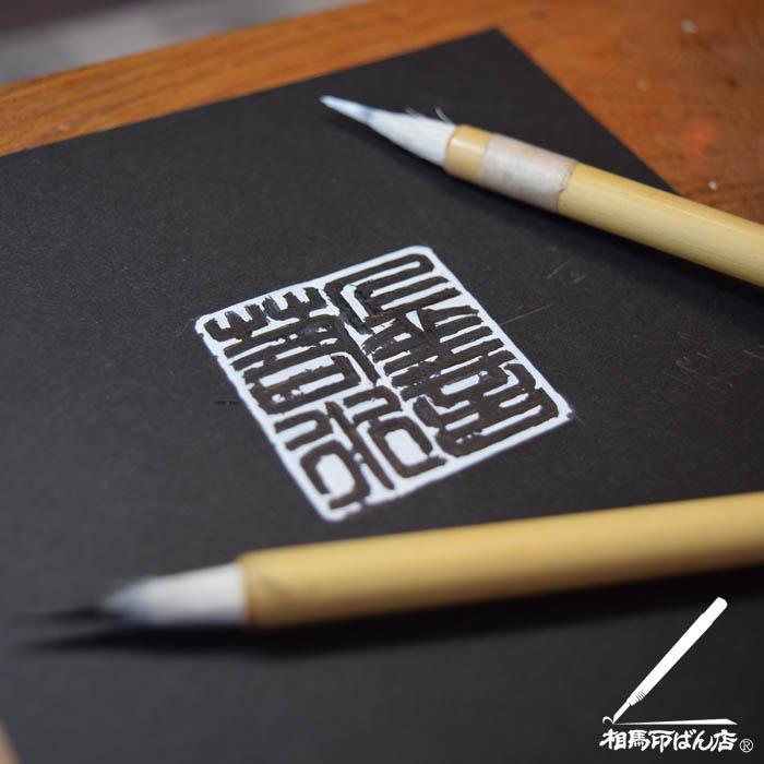 篆刻の図面 宮崎県宮崎市の篆刻、落款印を作れるお店