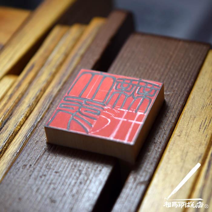 角印に大象無形と字を書く 宮崎県宮崎市、高鍋町の印鑑屋