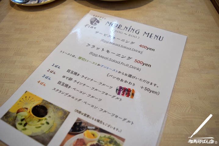 宮崎市のカフェでモーニング