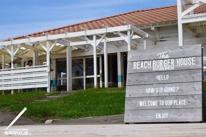 サンビーチ一ッ葉にあるカフェ