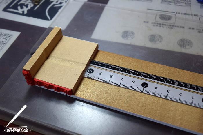 2つのゴム印を1度に捺せる当て木