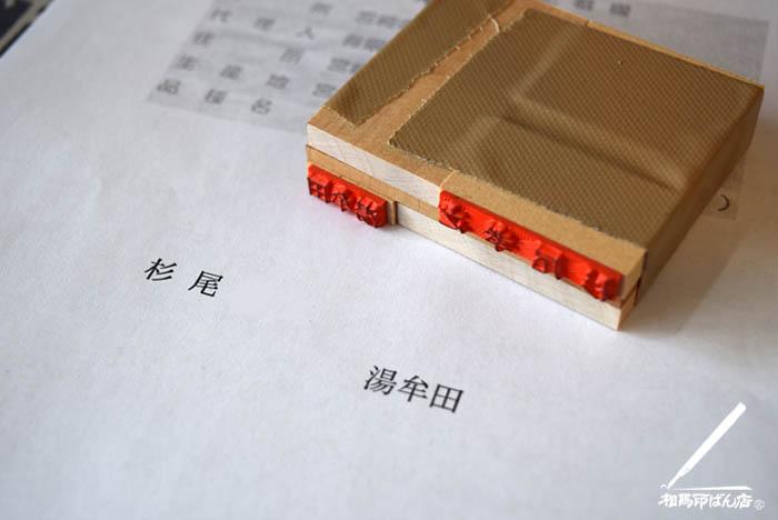 2つのゴム印を同時に捺印