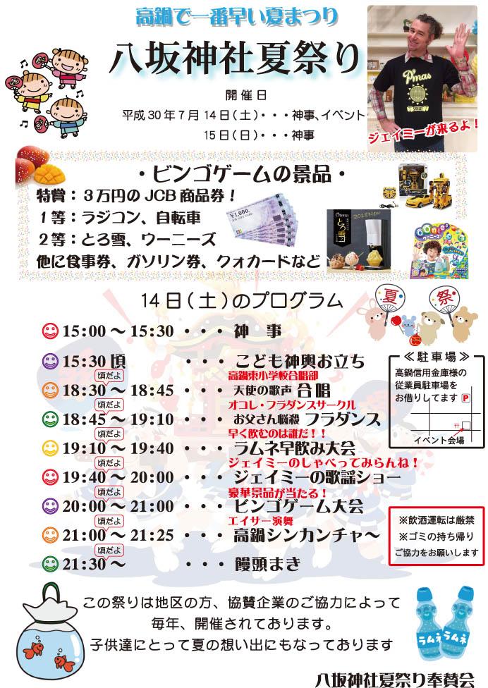 高鍋町の八坂神社夏祭りタイムスケジュール