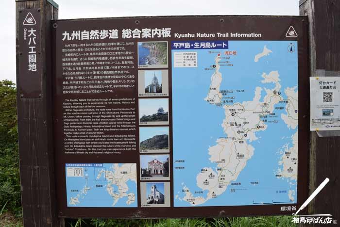 長崎県生月島