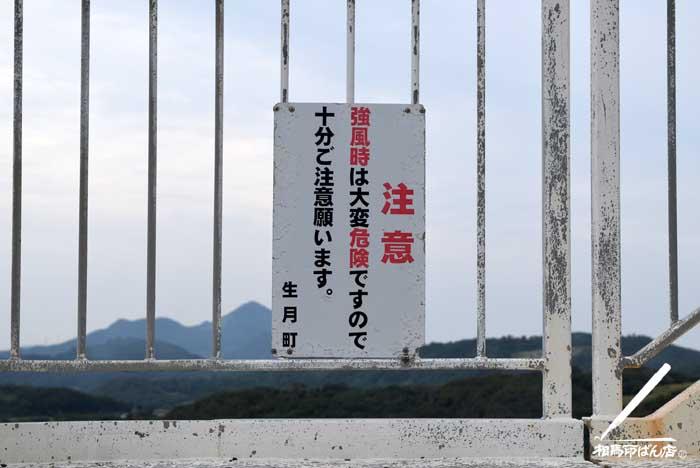 長崎県生月町