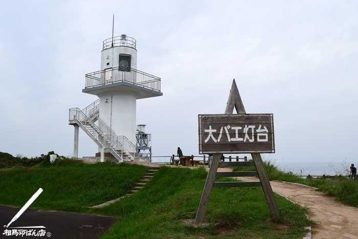 長崎県生月島の最北端にある大バエ灯台