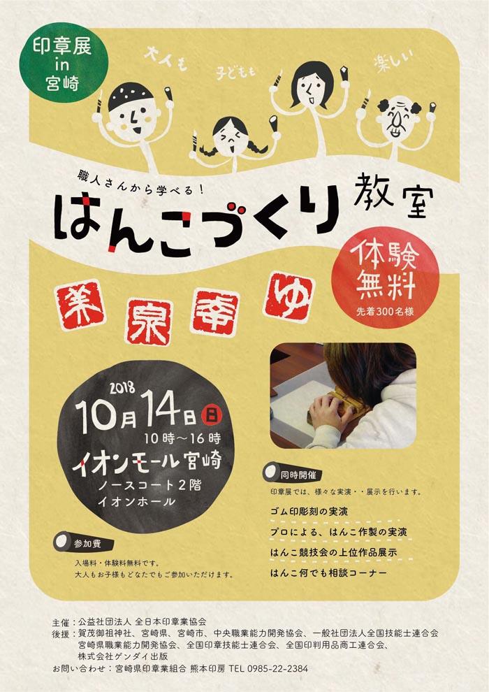 イオンモール宮崎で行うイベント