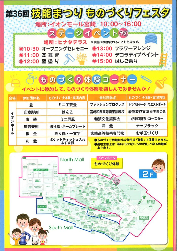 2018宮崎県技能まつり