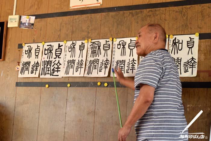 宮崎市の書道塾。角井大拙先生による篆書の指導