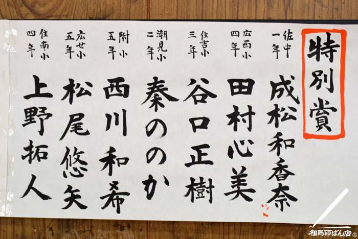 JA書道コンクール 特別賞