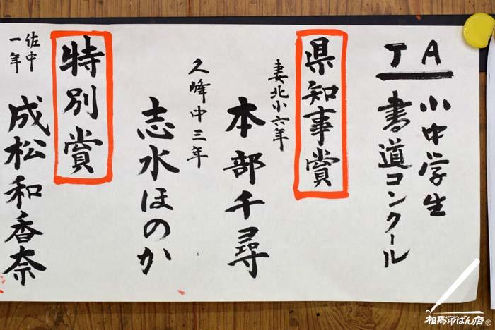 2018年 JA共済 小・中書道コンクールの県知事賞