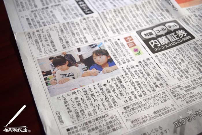 宮日新聞に掲載されました