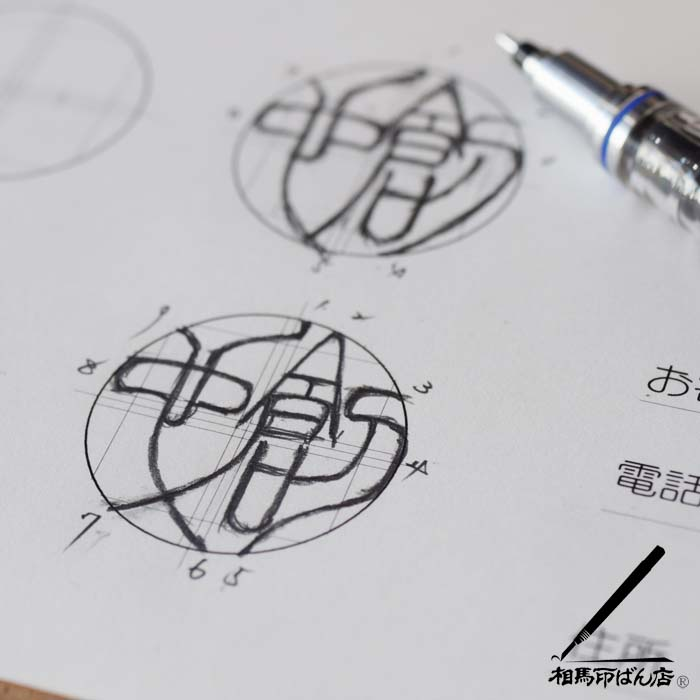 印のデザインをデッサン。宮崎県の印鑑。宮崎市の実印、銀行印、認印。高鍋で印鑑をつくる。