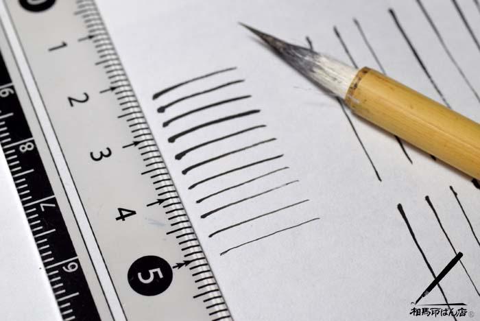 小筆の練習。横線をひく