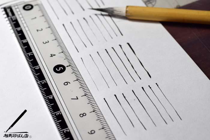 小筆の練習、縦線をひく