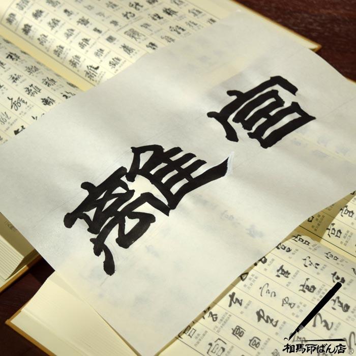 隷書で離宮と書いてみた。宮崎市の実印、銀行印、印鑑。