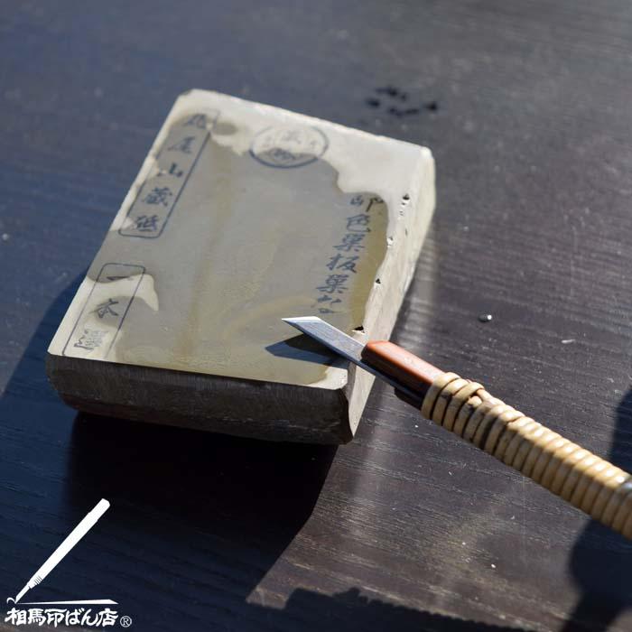 砥石で刃物を研ぐ