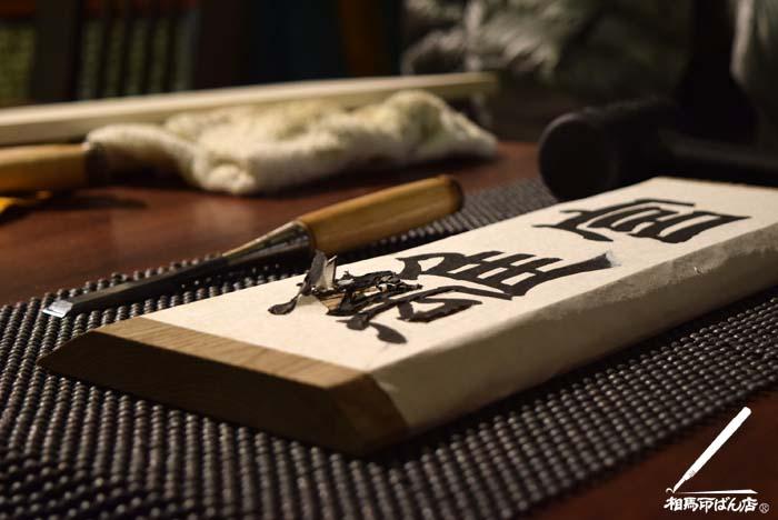 手彫りの看板