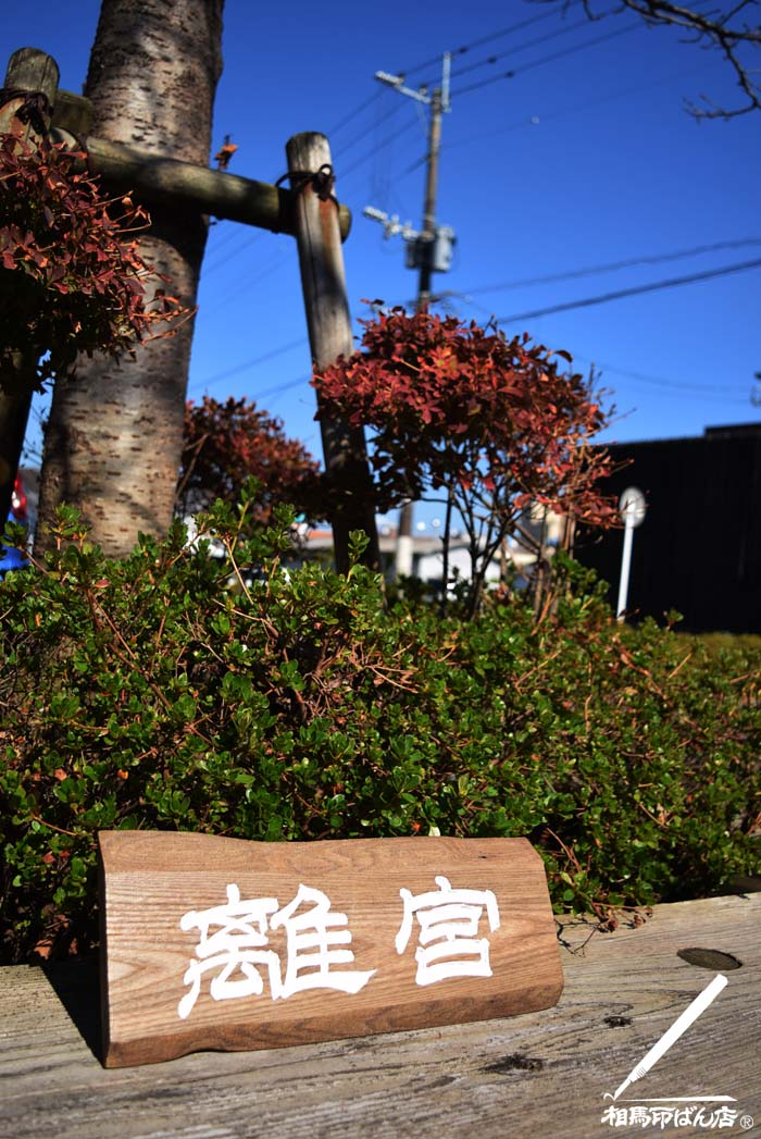 刻字で木製の看板をつくり公園で撮影