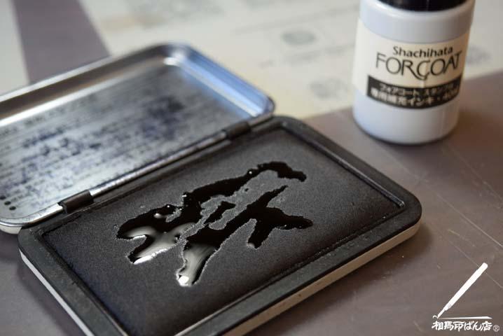 スタンプ台のインクの付きが悪くなったら補充インクを足しましょう。