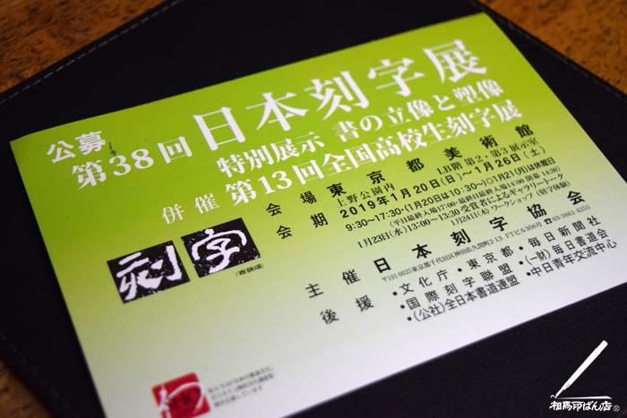 第38回 日本刻字展 東京都美術館