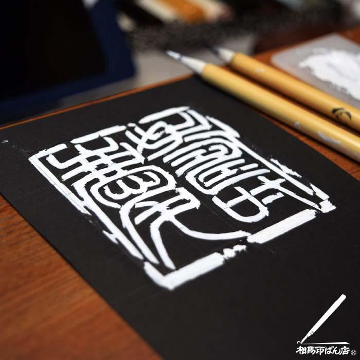 寿慶の印稿を書く。
