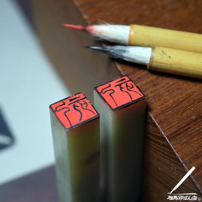 平成31年の干支。己亥のハガキや、年賀状、絵手紙、一筆箋に使える落款印。遊印を作る。