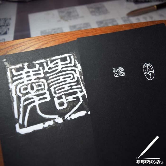 篆刻の作品づくり。宮崎県高鍋町の印鑑屋。宮崎市