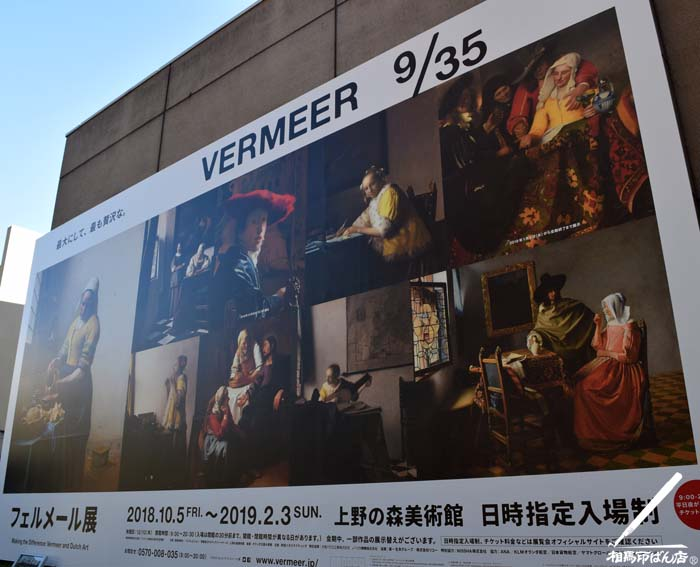 上野の森美術館で開催されているフェルメール展