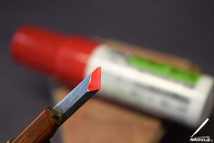 研ぐ面をペンで赤く塗って、どこが当たっていないか確認する。