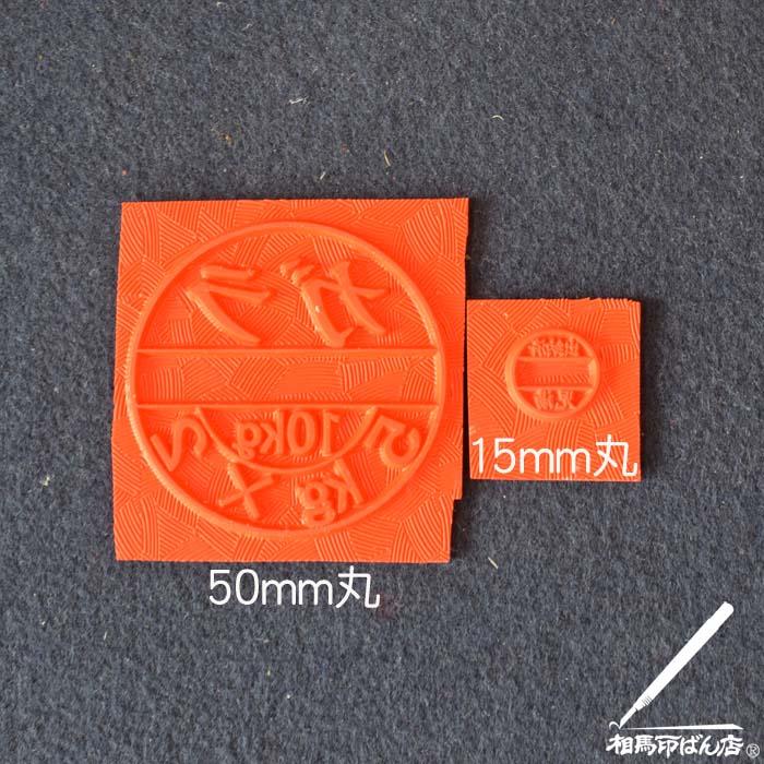 50mm丸のゴム印と、15mm丸のゴム印の比較。
