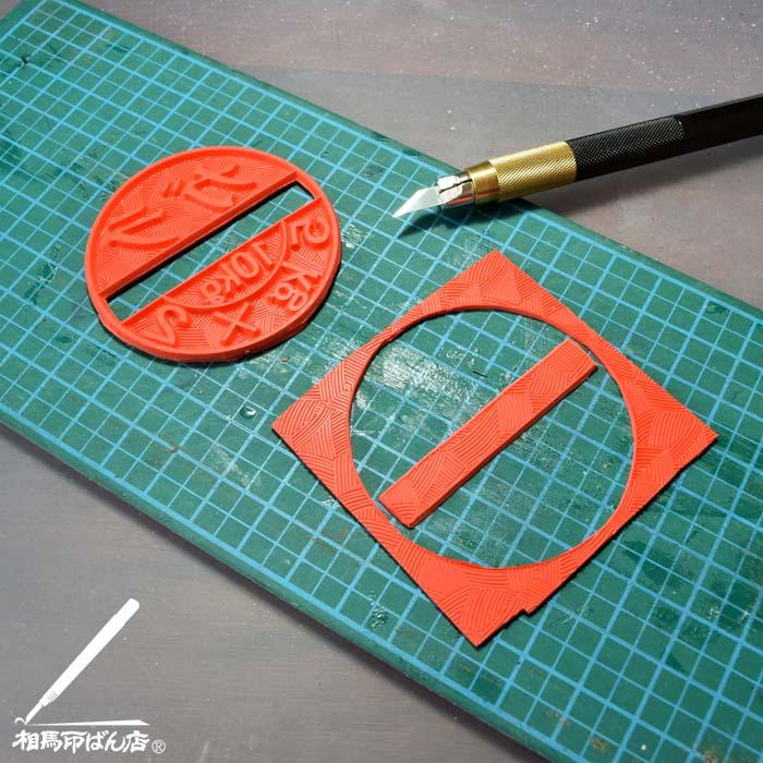 デザインカッターでゴムを切り取る。