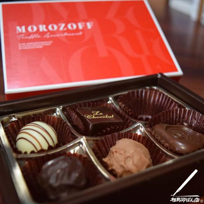バレンタインにモロゾフのチョコを頂きました。