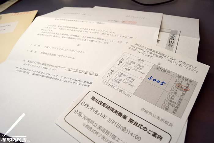 宮崎県美術展の表彰式のお知らせ