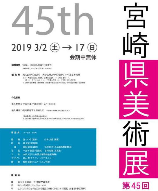 第45回 宮崎県美術展