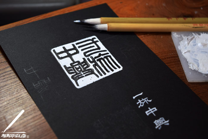 宮崎県の印鑑、落款印、篆刻