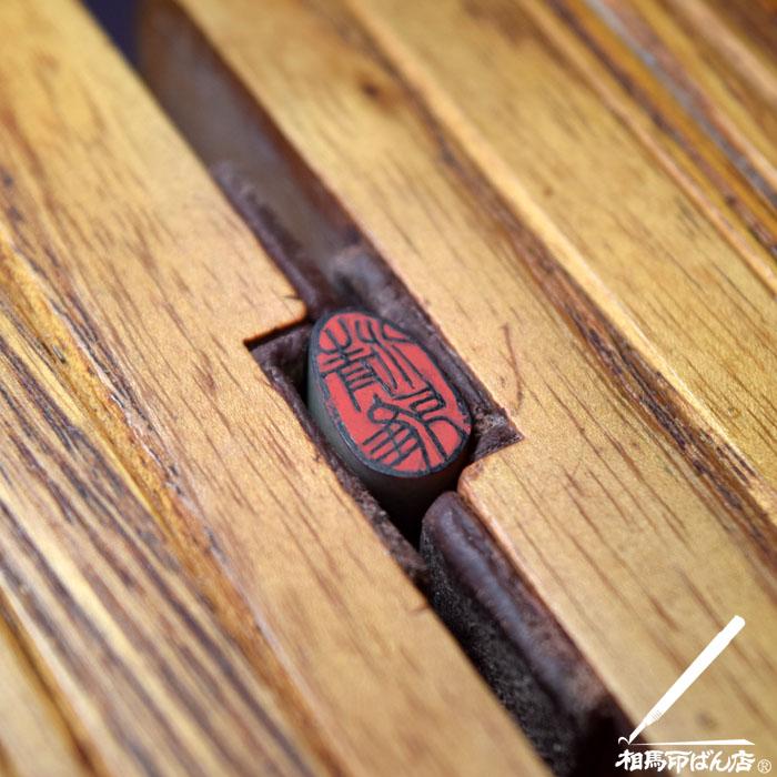宮崎の篆刻、落款印、関防印、印のことなら