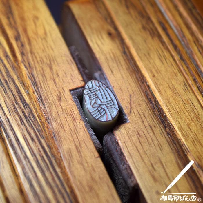 宮崎県の篆刻、落款印、関防印