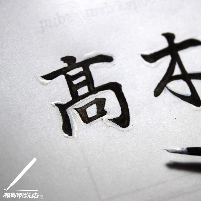 手書きで修正をしてゴム印の原稿をつくる。