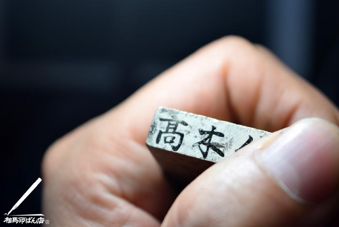 宮崎の手彫りゴム印