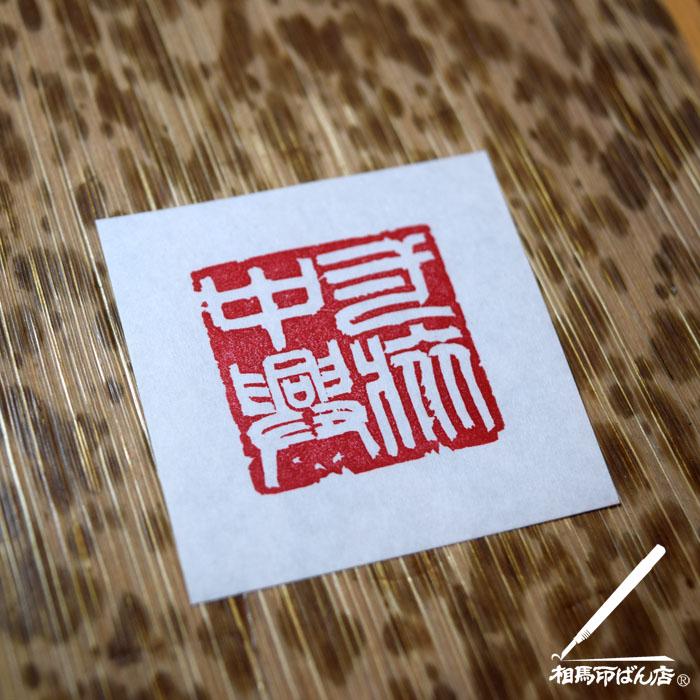 宮崎の篆刻、落款印