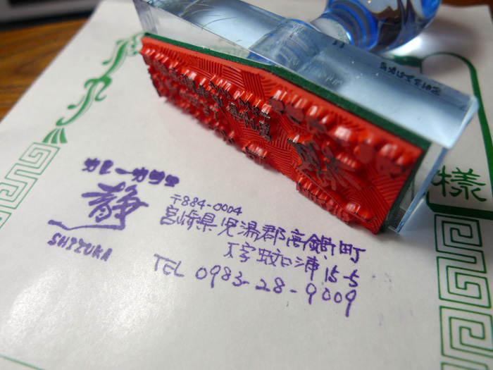 ご依頼人の手書きの文字をそのままゴム印にした住所判