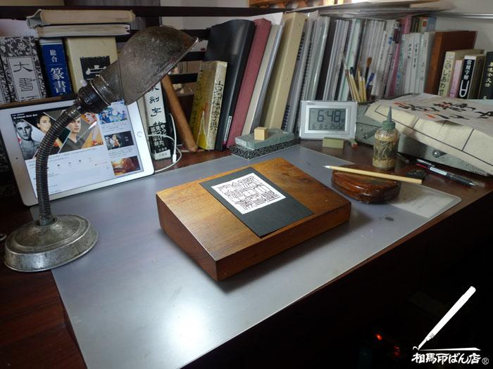 宮崎の印鑑屋。角印の印稿を書く。