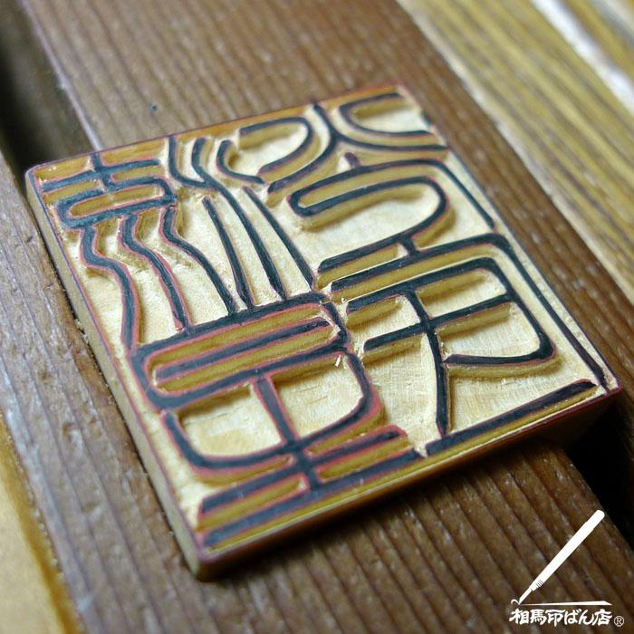 宮崎の印鑑。実印、銀行印、角印、法人印を職人が美しく仕上げる。