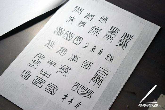 篆書の資料