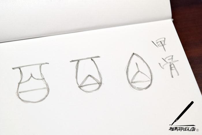 百の甲骨文字の3種類だけピックアップ