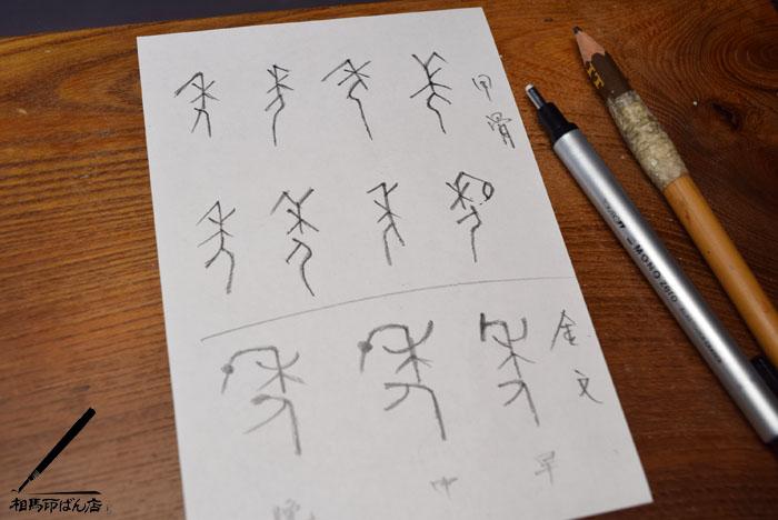 上の2段が甲骨文、3段目が金文。上部が禾、下部が人(男)。