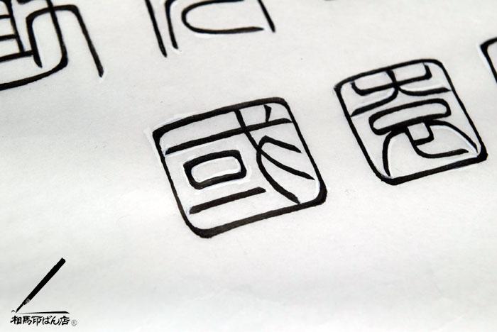 宮崎の篆刻教室。初心者からでも始められるカルチャースクール。