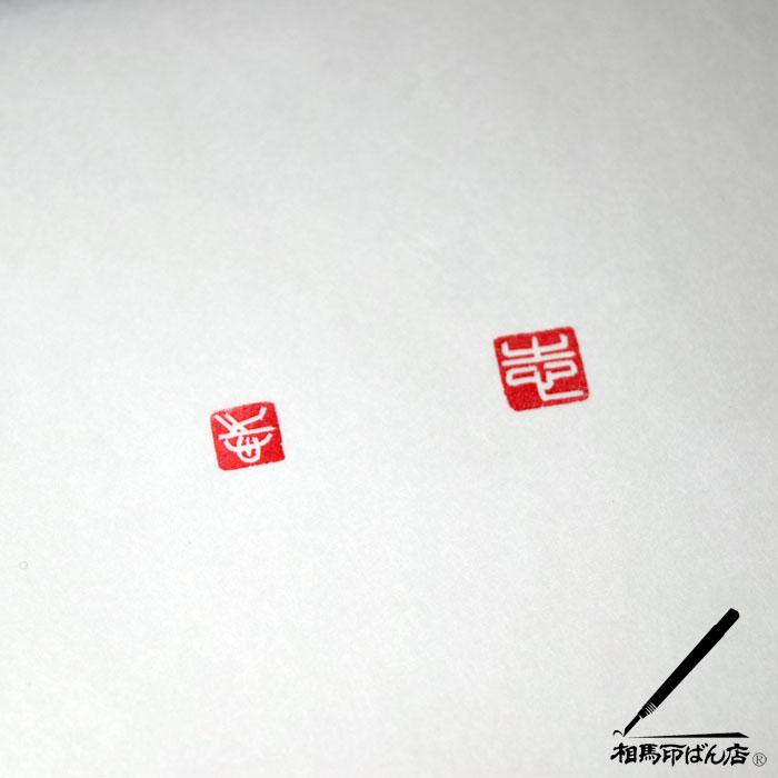 5mmと8mmの落款印を刻す。